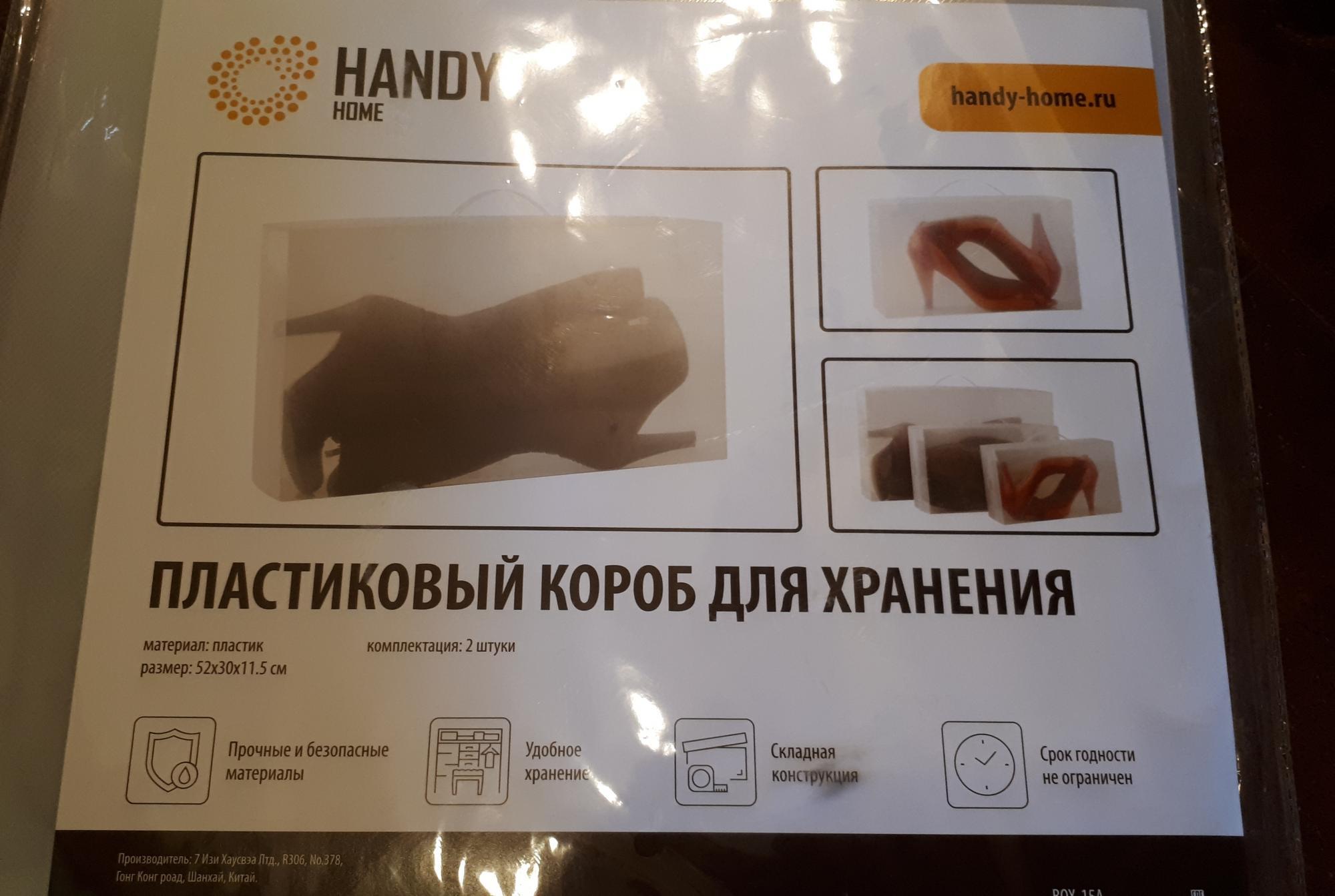 Короб для обуви, органайзер пластиковый в Красногорске 89165671612 купить 4
