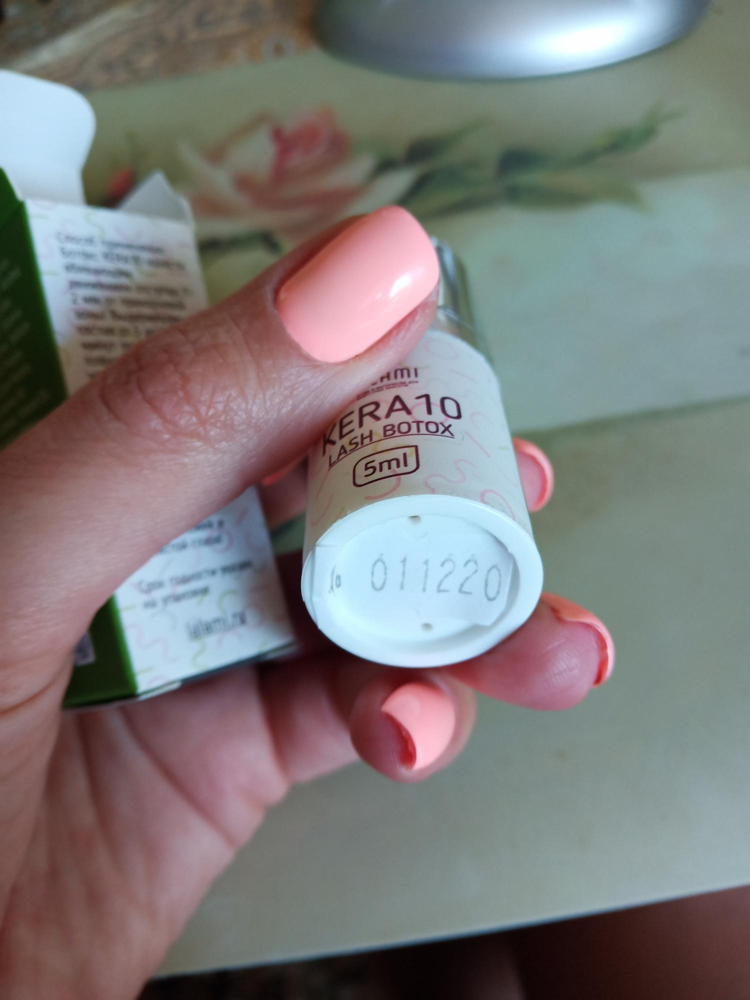 Ботокс для ресниц lash botox в Одинцово 89032760072 купить 2