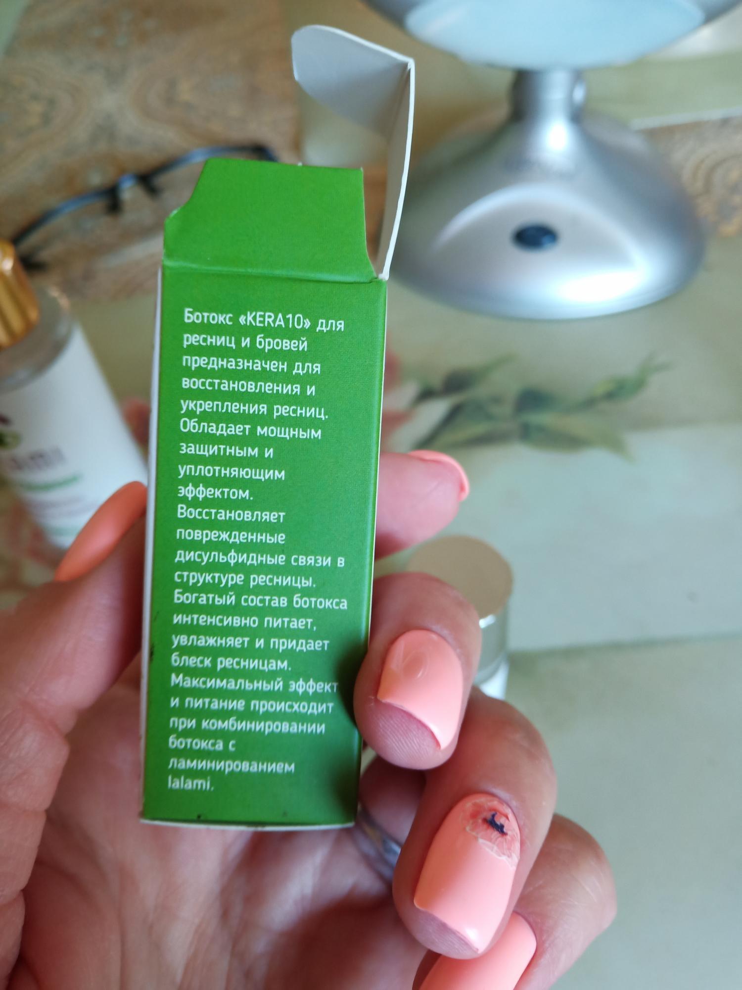 Ботокс для ресниц lash botox в Одинцово 89032760072 купить 4