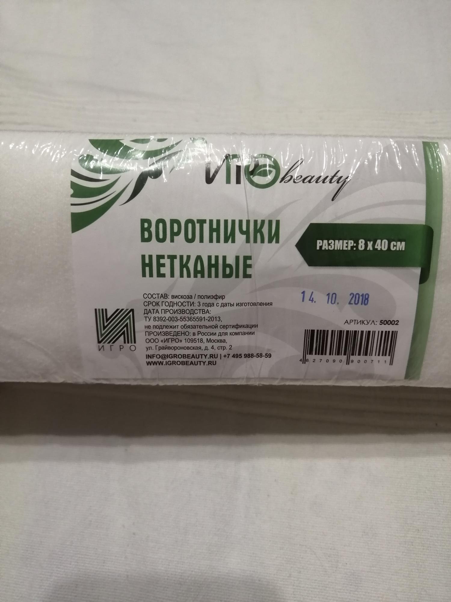 Воротнички нетканые в Москве 89777272440 купить 1