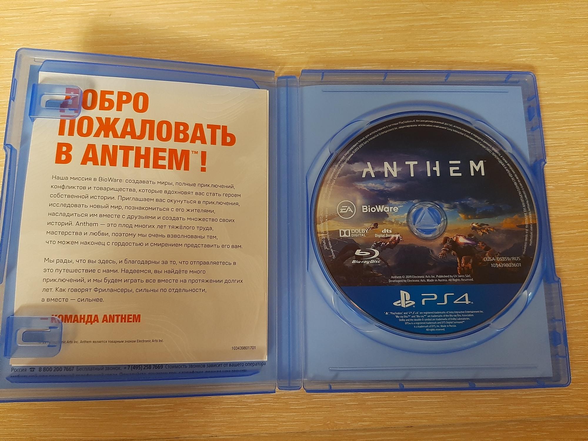 Anthem PS4 в Балашихе 89998660603 купить 2