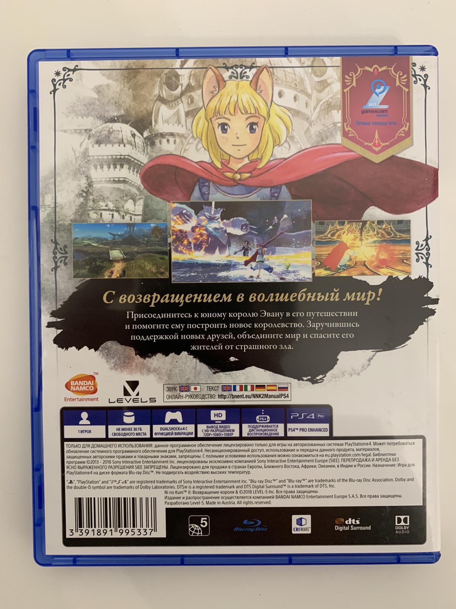 Ni no Kuni II: Возрождение Короля (PS4) в Москве 89685757880 купить 2