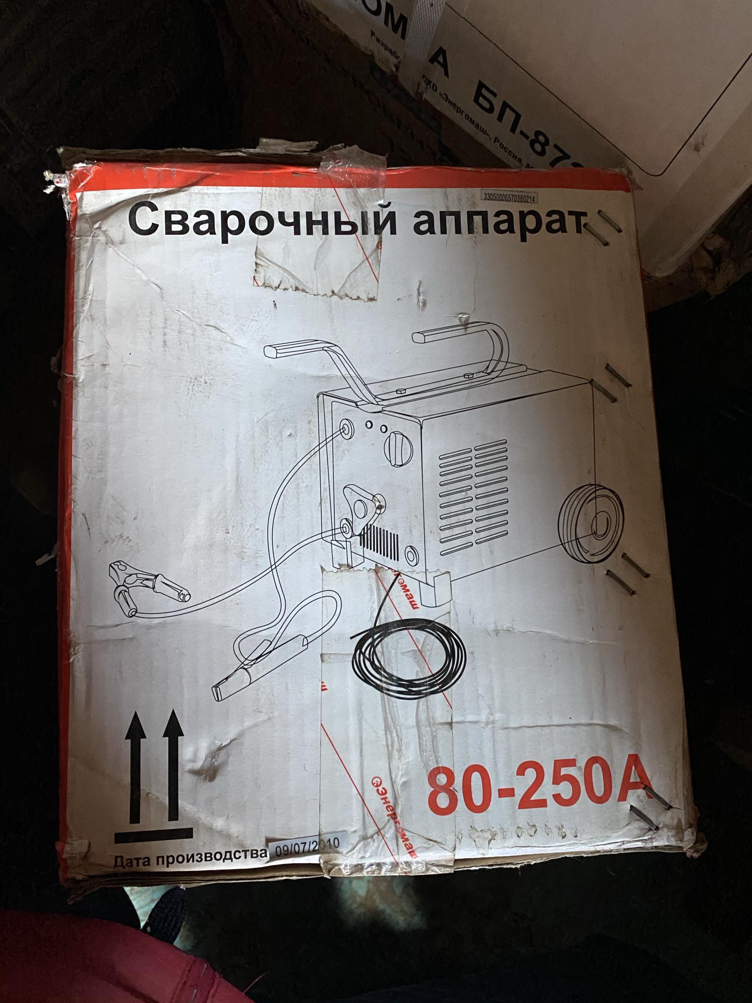 Сварочный аппарат Энергомаш 250А в Подольске 89037494242 купить 1