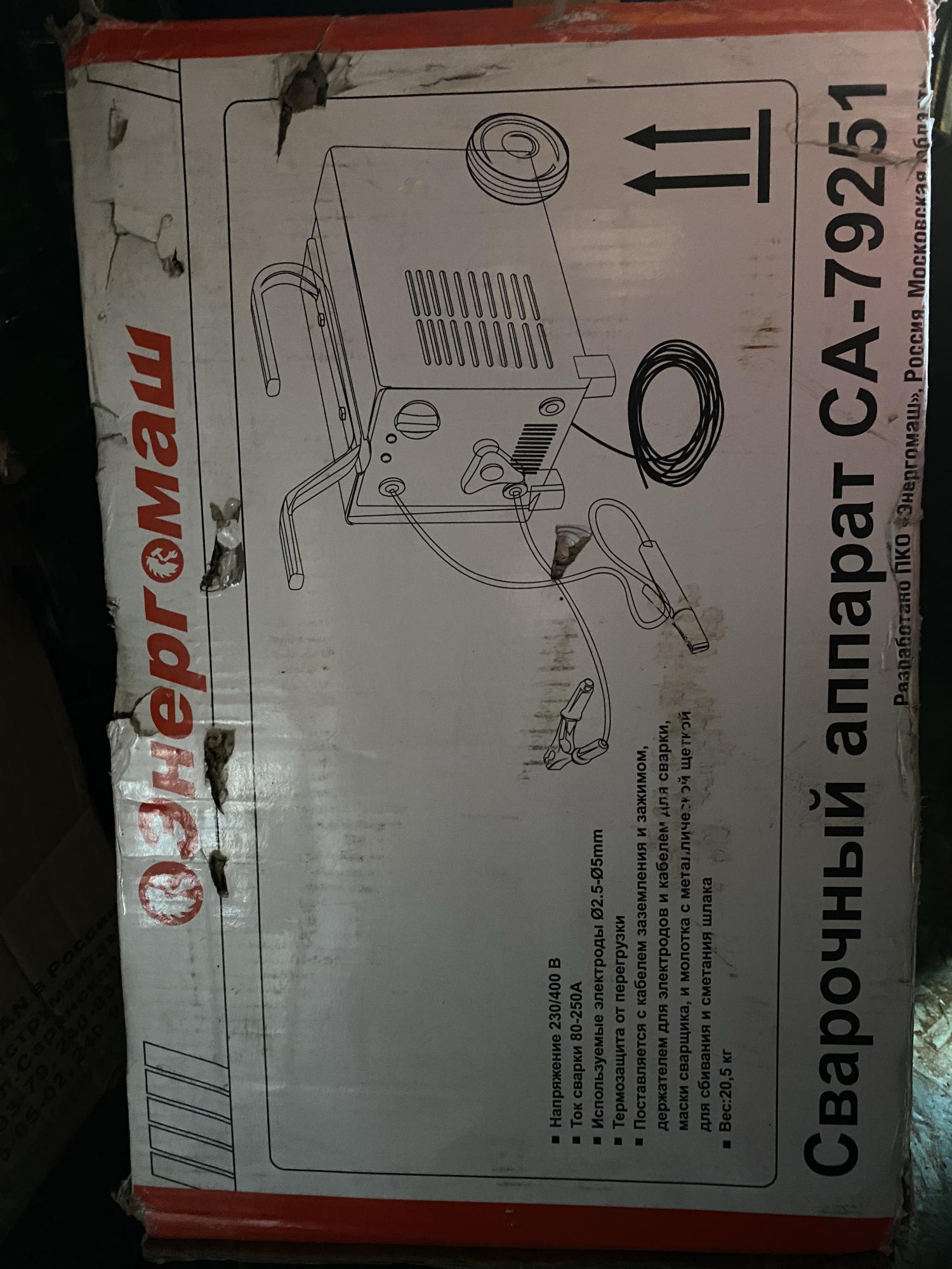Сварочный аппарат Энергомаш 250А в Подольске 89037494242 купить 2