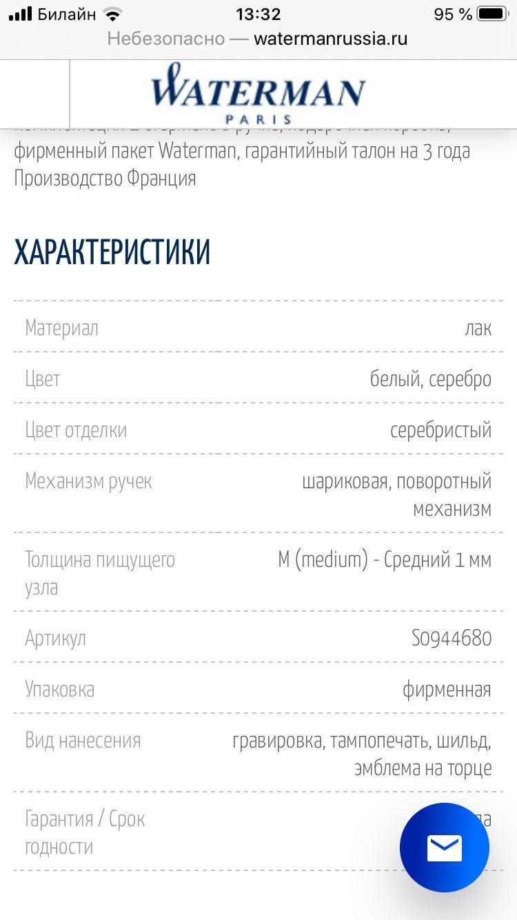 Ручка Waterman Paris в Москве купить 7