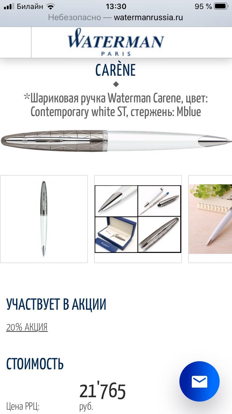 Ручка Waterman Paris в Москве купить 6