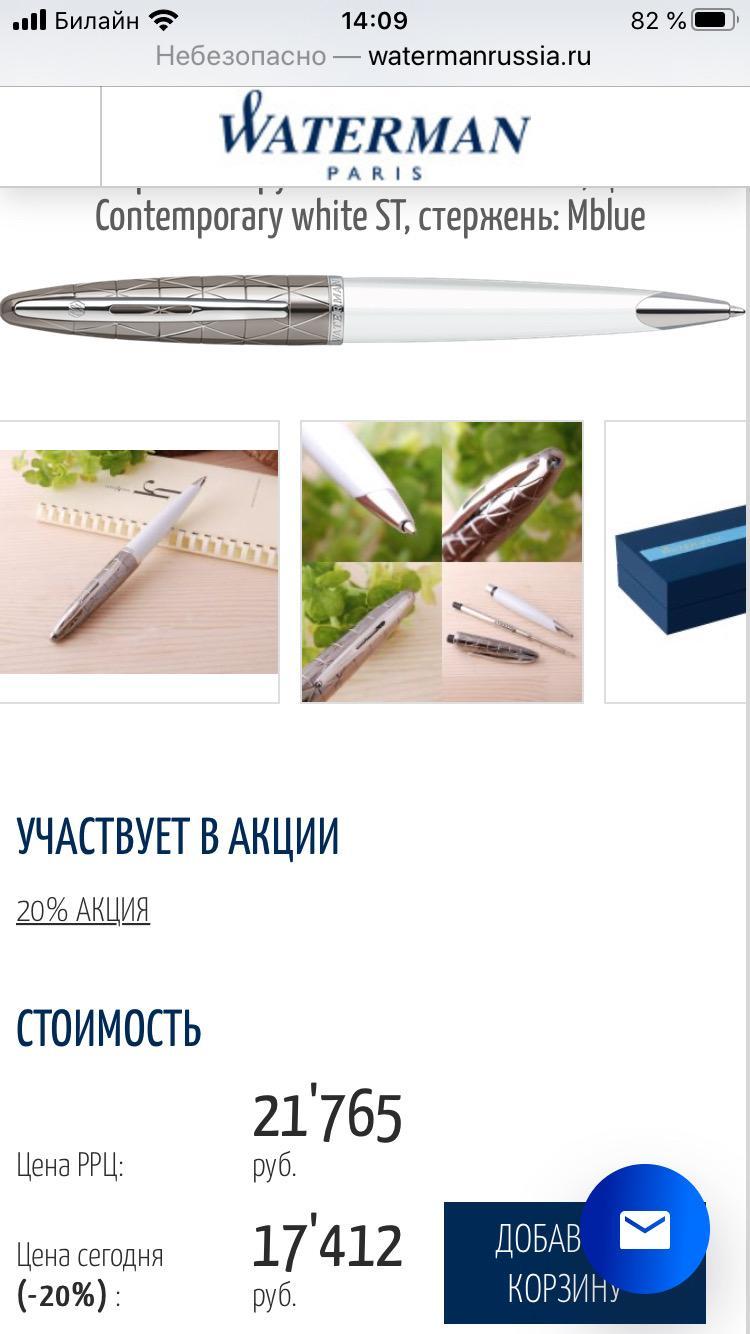 Ручка Waterman Paris в Москве купить 9