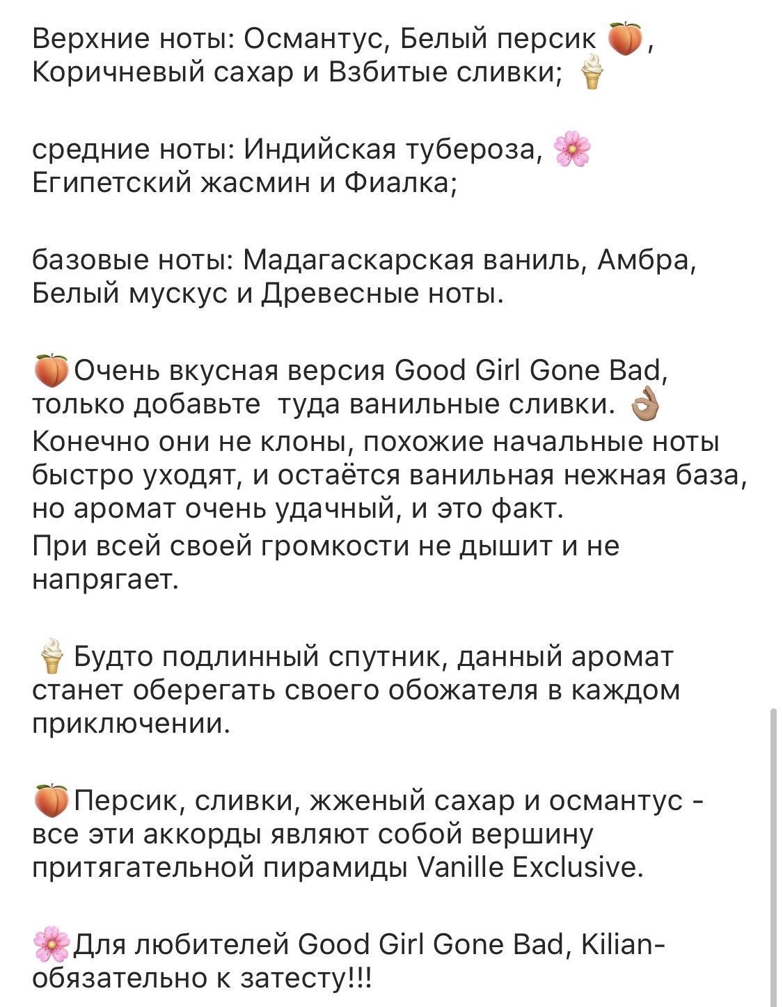 Отливант 8 мл Mancera Vanilla Exclusif в Москве