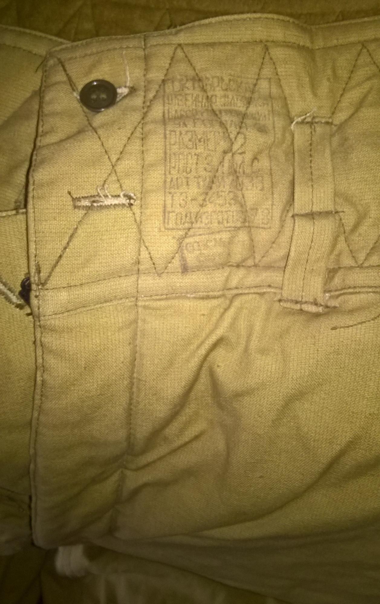 Прекрасные новые ватные штаны из СССР 89031431407 купить 3