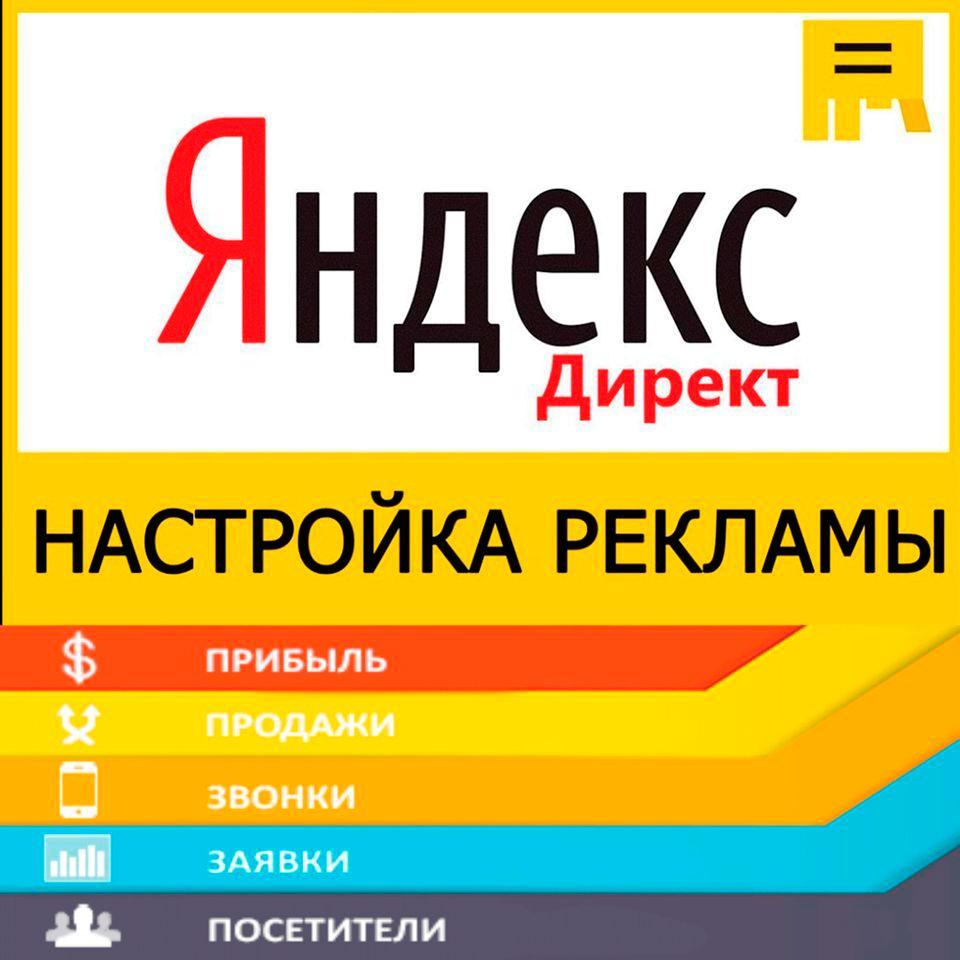 Яндекс директ в Москве 89259074753 купить 1