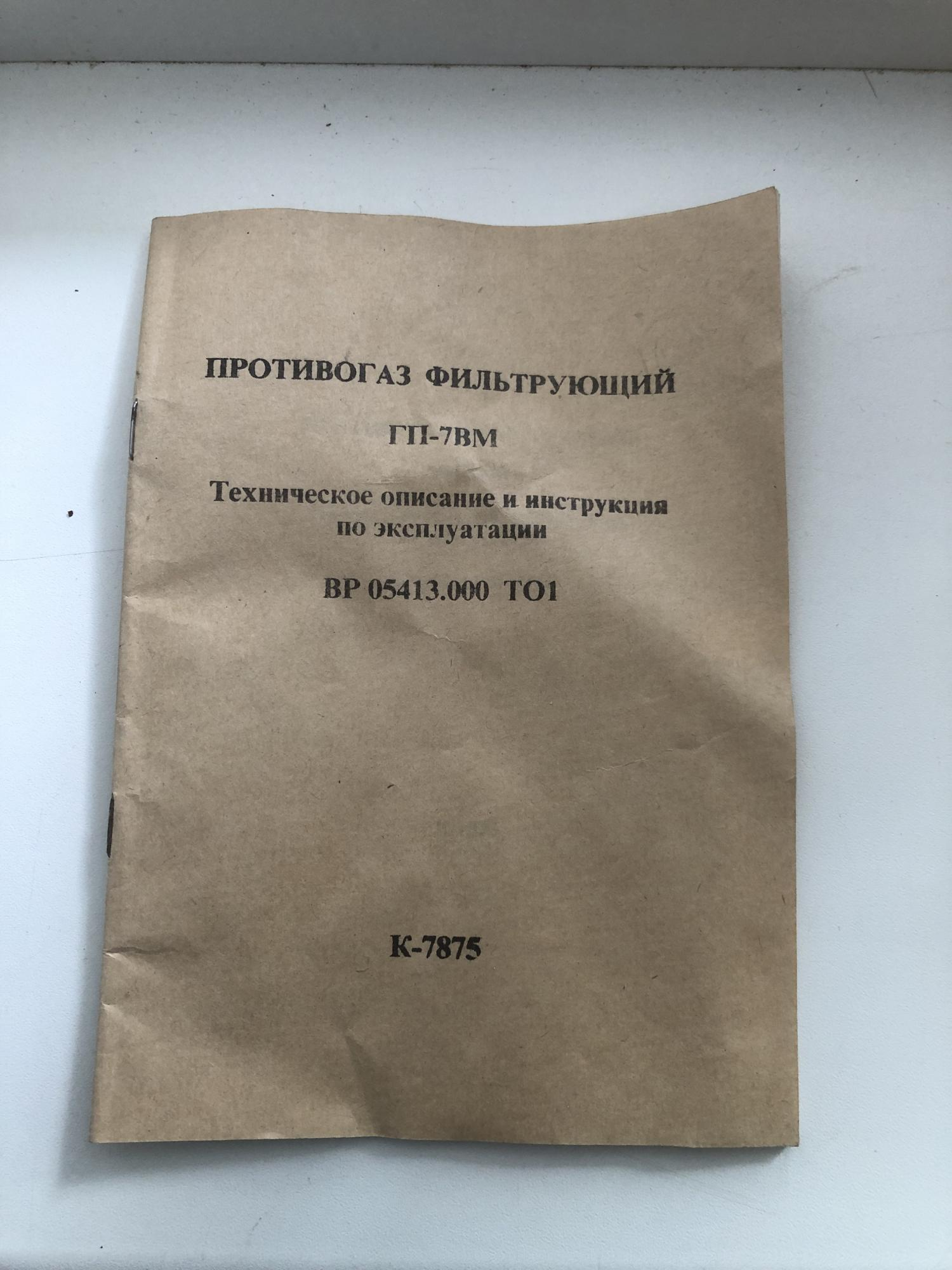 Противогаз ГП-7 в Зеленограде 89262030197 купить 5