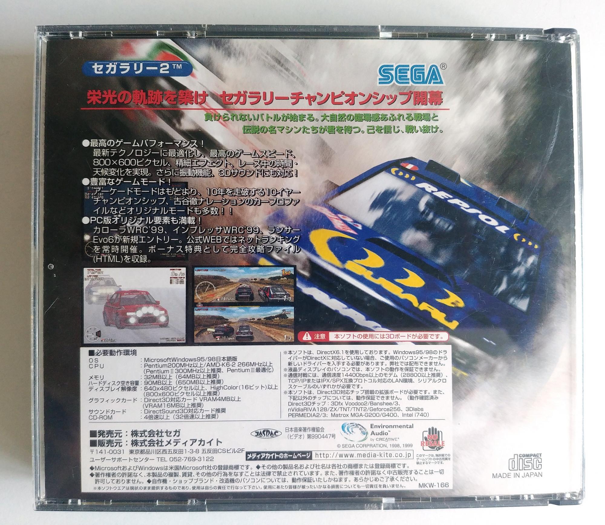 Игра для PC Sega Rally (японская версия) в Москве 89067491524 купить 2