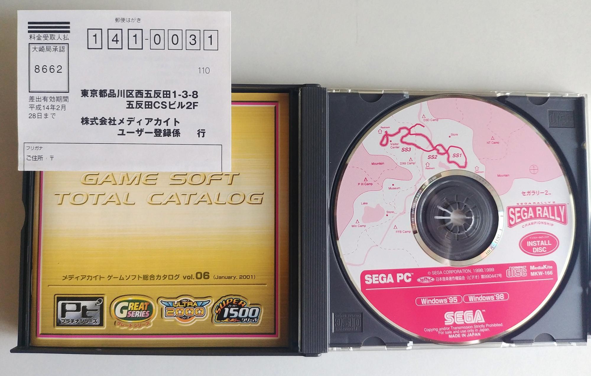 Игра для PC Sega Rally (японская версия) в Москве 89067491524 купить 5
