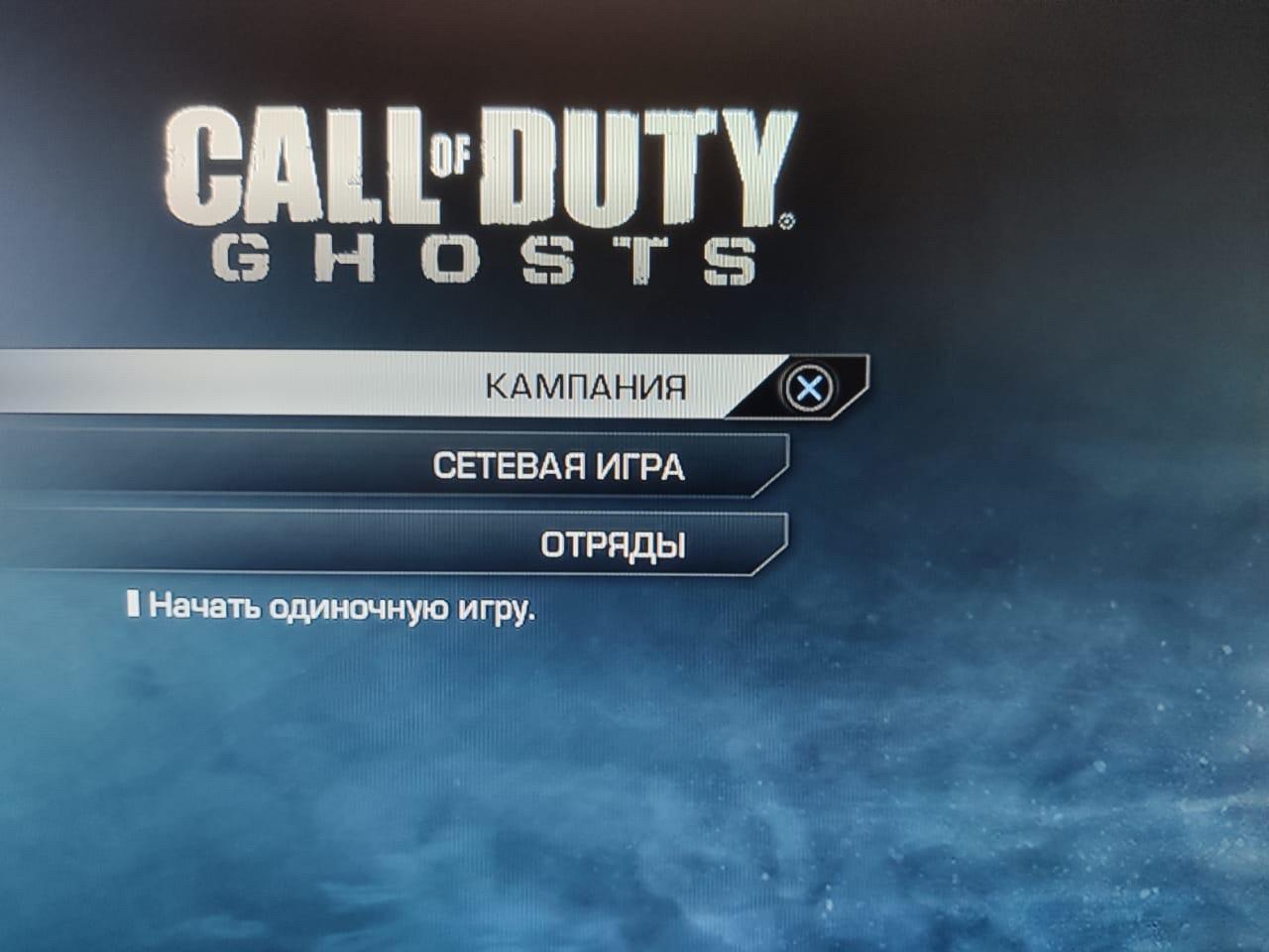 Call of duty ghosts ps4 в Москве 89266884320 купить 2