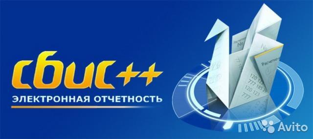 Подключение к электронной отчетности сбис++ в Москве 89162476915 купить 1