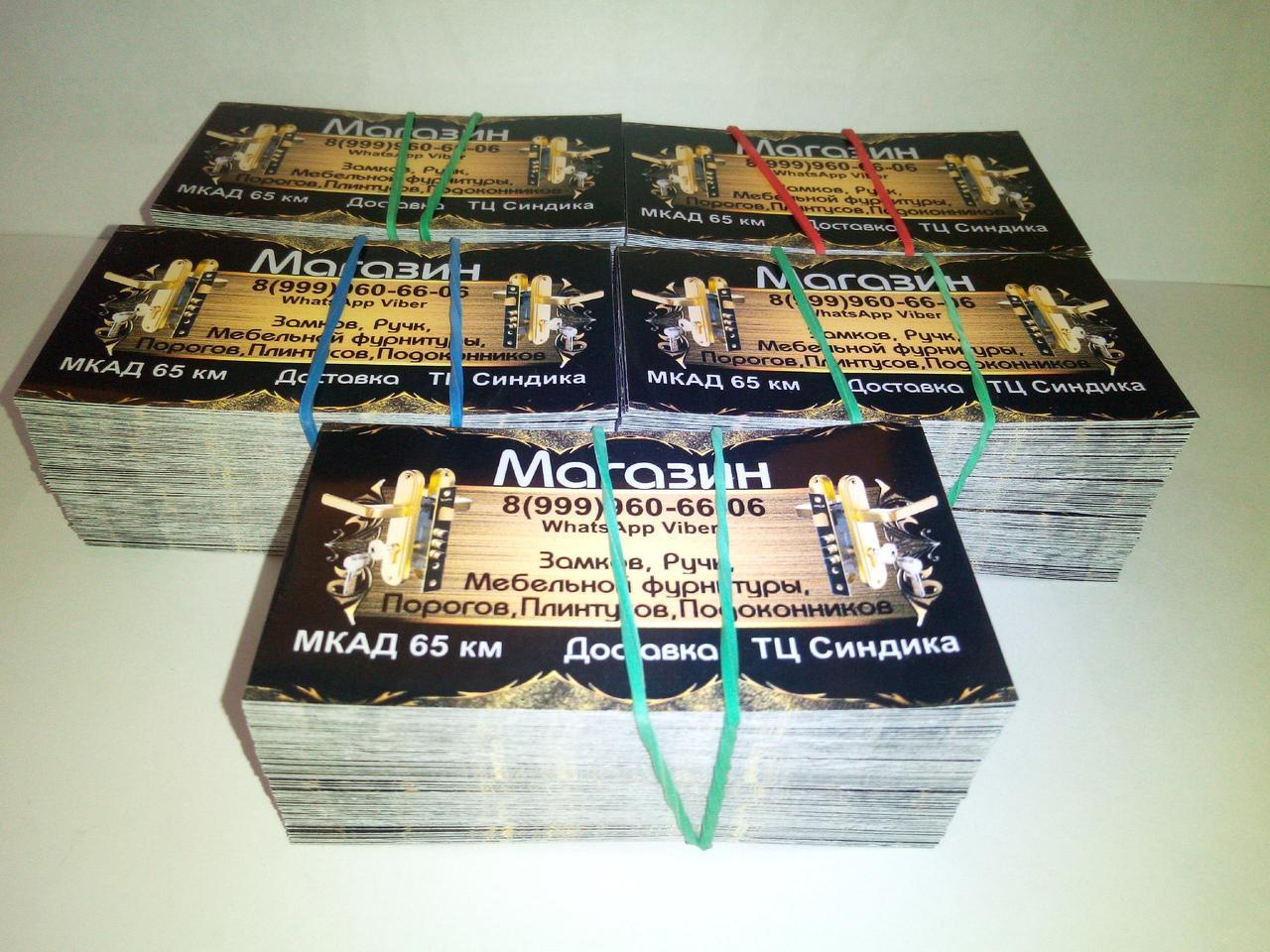 Business cards manufacturer 1000pcs in Moscow buy 1
